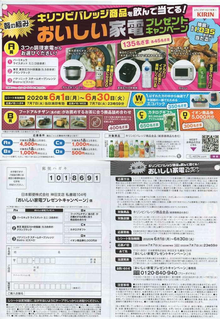 イオン×キリンビバレッジ「おいしい家電プレゼントキャンペーン」2020/6/30〆