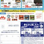 マックスバリュ東海×森永乳業「家なかを楽しもう!キャンペーン」2020/8/31〆