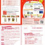 イオン×ハウス食品「家族みんないっしょにはじめて記念日!!キャンペーン」2020/7/31〆