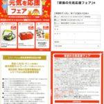 西友×明治「家族の元気を応援フェア」2020/7/31〆