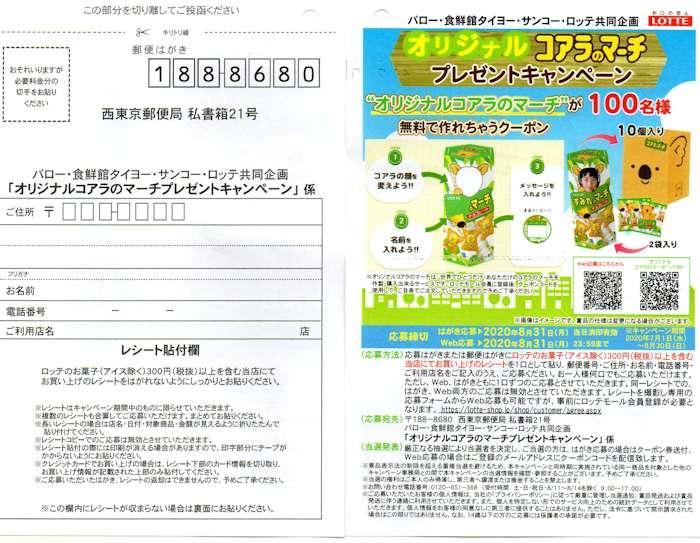 バロー×ロッテ「オリジナルコアラのマーチプレゼントキャンペーン」2020/8/31〆