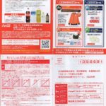 イオン×コカ・コーラ「コカ・コーラを飲んで応募!東京2020応援キャンペーン」2020/9/6〆
