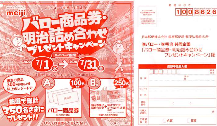 バロー×明治「バロー商品券・明治詰め合わせプレゼントキャンペーン」2020/7/31〆