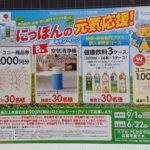 アピタ・ピアゴ×サントリーフーズ「にっぽんの元気応援キャンペーン」2020/8/31〆