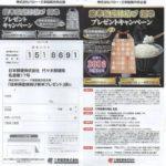 バロー×三幸製菓「岐阜県産縁結び新米プレゼント」2020/8/31〆