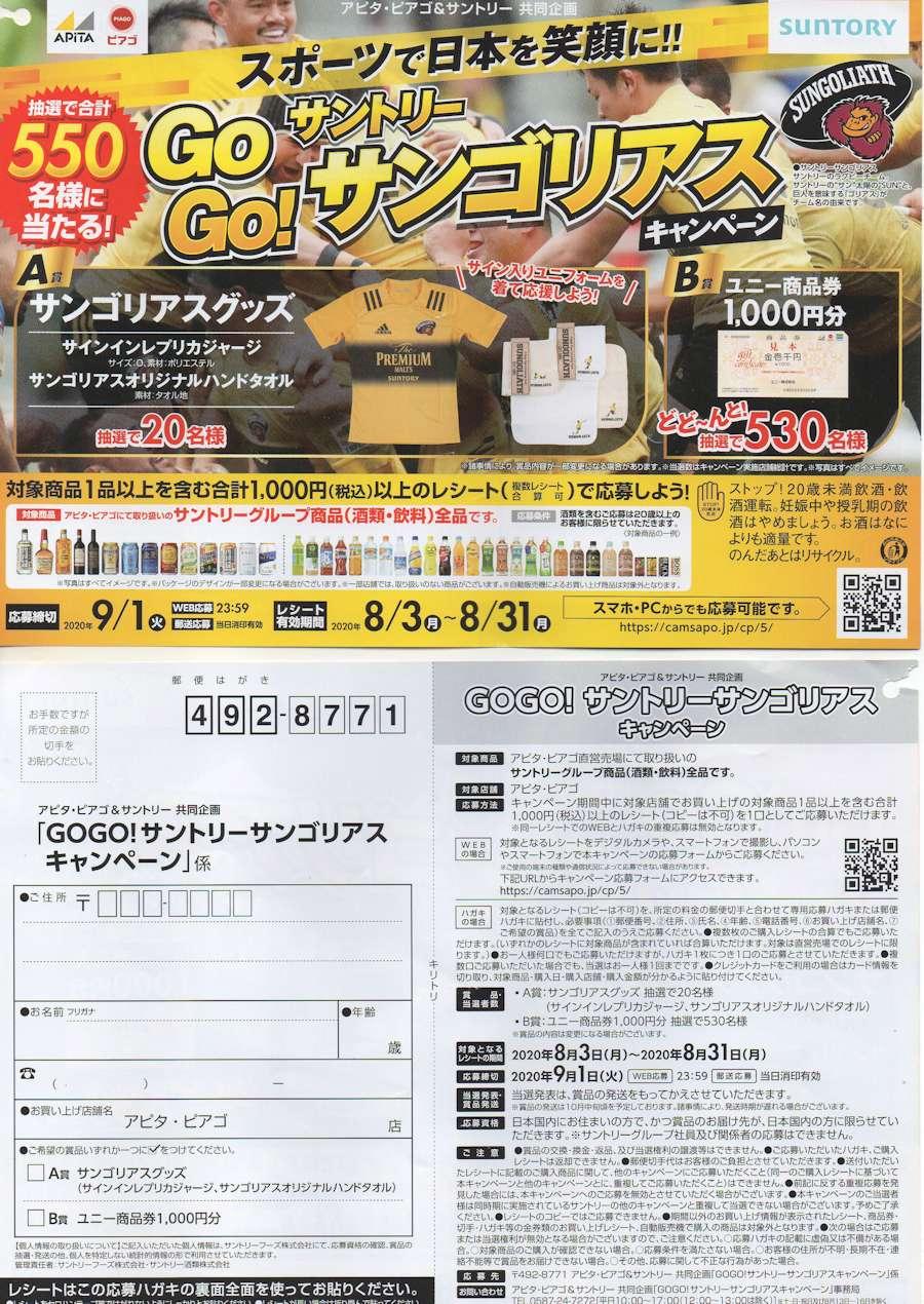 アピタ・ピアゴ×サントリー「GOGO!サントリーサンゴリアスキャンペーン」2020/8/31〆