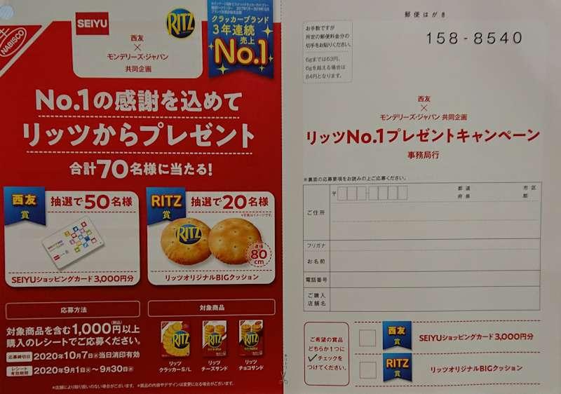 西友×モンテリース・ジャパン「リッツNO.1プレゼントキャンペーン」2020/9/30〆