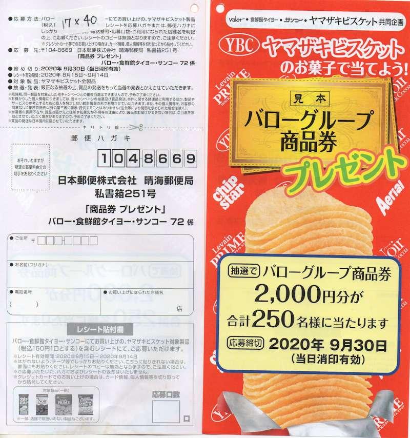 バロー×ヤマザキビスケット「商品券プレゼント」2020/9/14〆