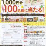 フィール×ニッポンハム「お買い物商品券プレゼントキャンペーン」2020/10/16〆
