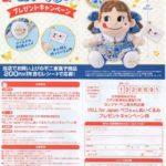 ヨシヅヤ×不二家「YELL for Japan ペコちゃんぬいぐるみプレゼントキャンペーン」2020/11/2〆
