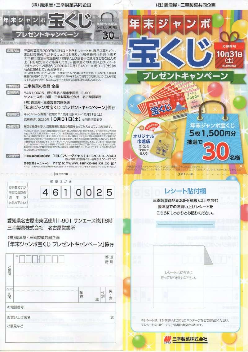 義津屋×三幸製菓「年末ジャンボ宝くじ プレゼントキャンペーン」2020/10/31〆