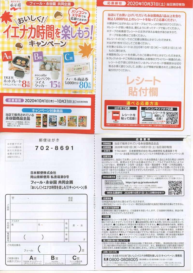 フィール×永谷園「おいしく!イエナカ時間をあのしもう!キャンペーン」2020/10/31〆