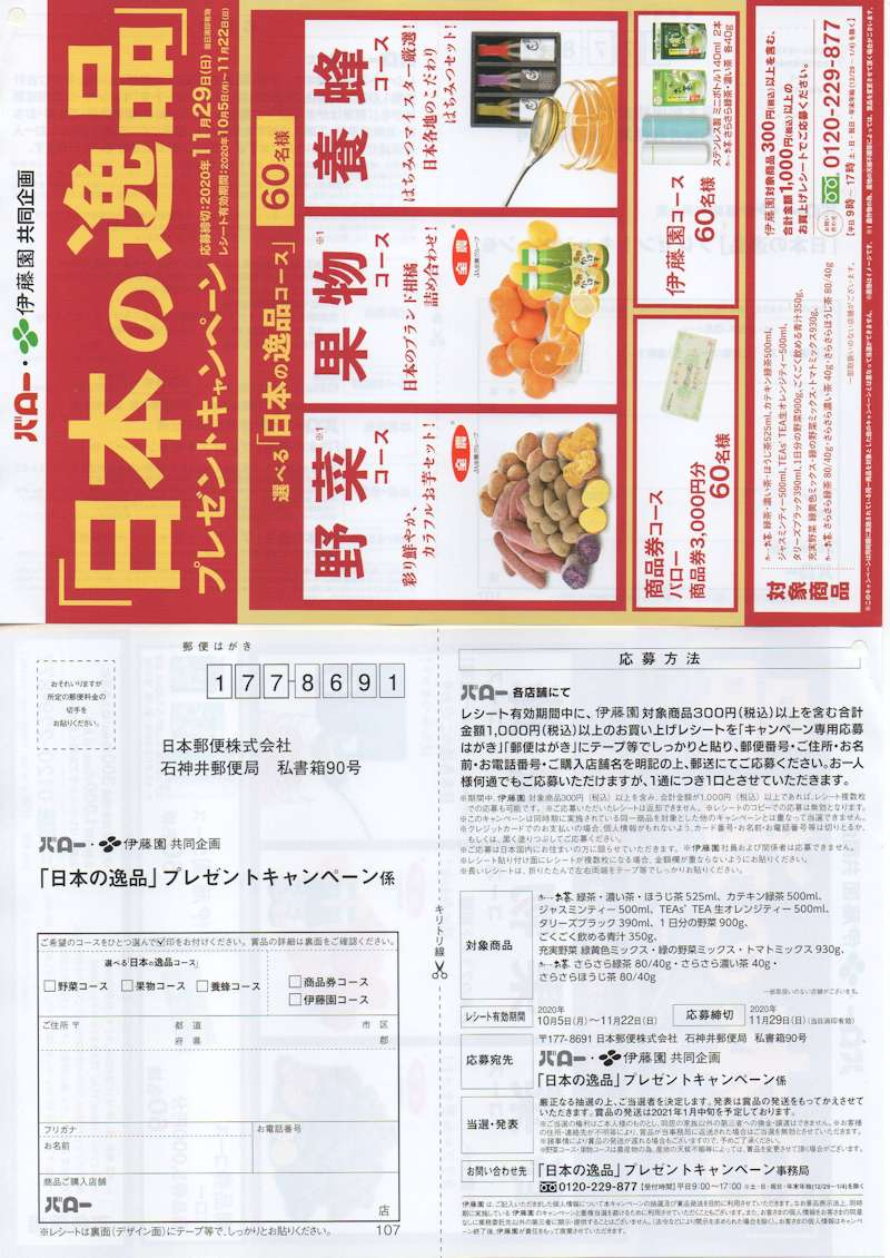 バロー×伊藤園「日本の逸品プレゼントキャンペーン」2020/11/22〆