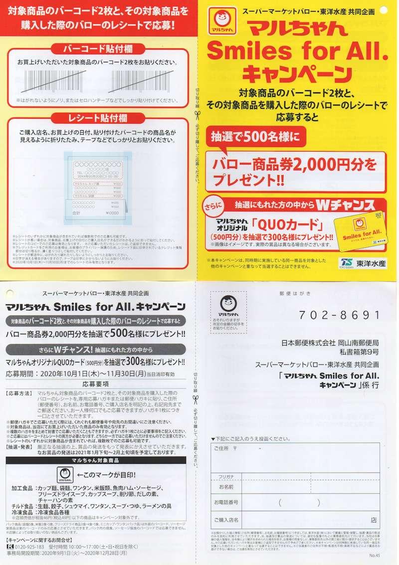 スーパーマーケットバロー×東洋水産「マルちゃん Smile for All. キャンペーン」2020/11/30〆