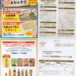 スーパーマーケットバロー×コーミ「コーミ70周年感謝キャンペーン」2020/11/20〆