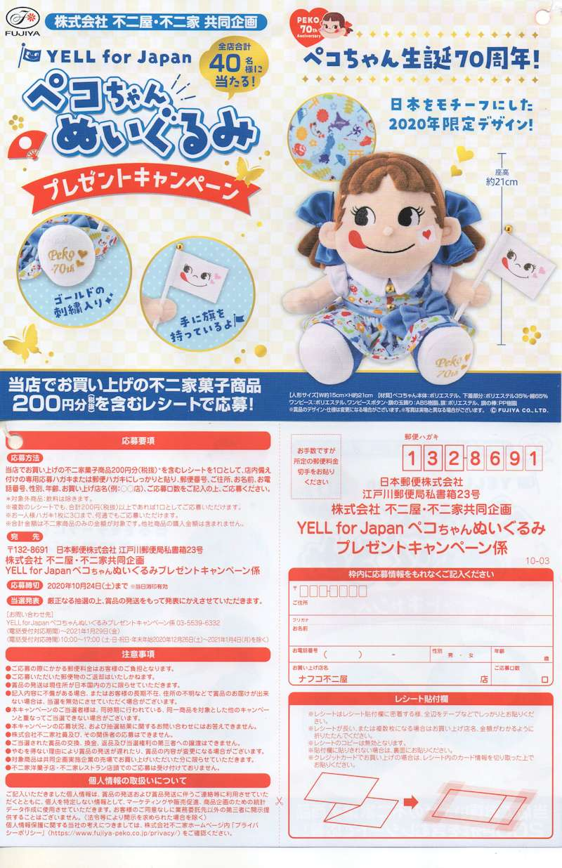 不二屋×不二家「YELL for Japan ペコちゃんぬいぐるみプレゼントキャンペーン」2020/10/24〆