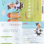 ヤマナカ×キユーピー「うし年キユーピープレゼント」2020/11/11〆
