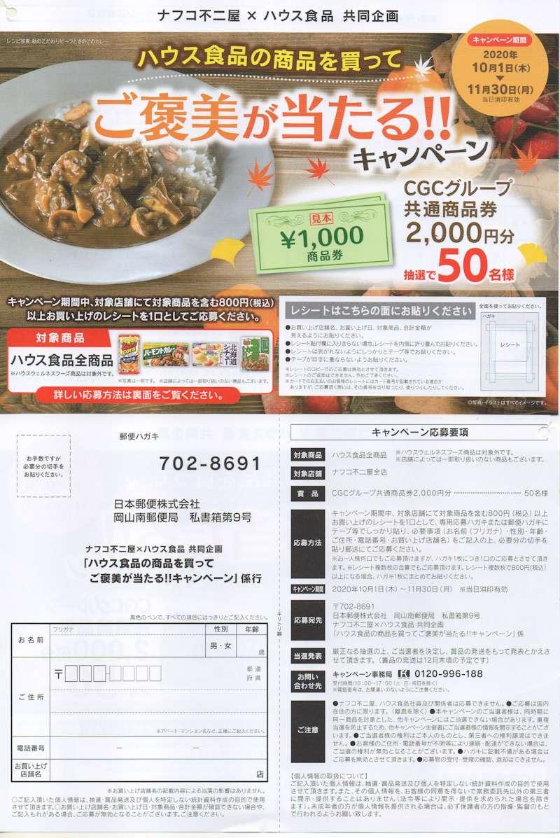 ナフコ不二屋×ハウス食品「ハウスの商品を買ってご褒美が当たる!!キャンペーン」2020/11/30〆