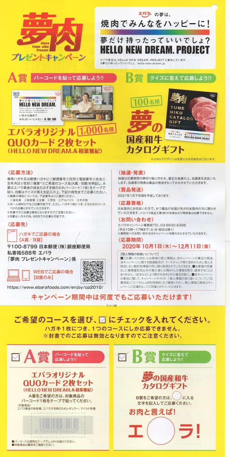 エバラ×「夢肉プレゼントキャンペーン」2020/12/11〆