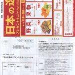 西友×伊藤園「日本の逸品プレゼントキャンペーン」2020/11/22〆
