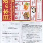 カインズ×伊藤園「日本の逸品プレゼントキャンペーン」2020/11/22〆