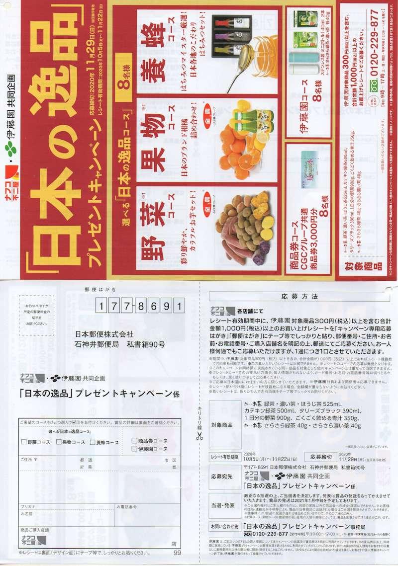 ナフコ不二屋×伊藤園「日本の逸品プレゼントキャンペーン」2020/11/22〆