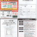 CGC×CGC商品「お客様感謝フェア」2020/10/31〆