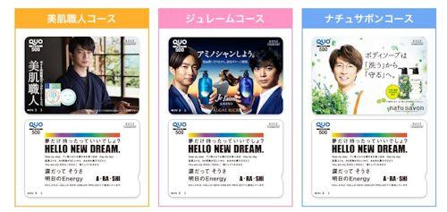 コーセー「キレイ応援キャンペーン オリジナルQUOカードが当たる!」」2020/10/31(12/31)〆