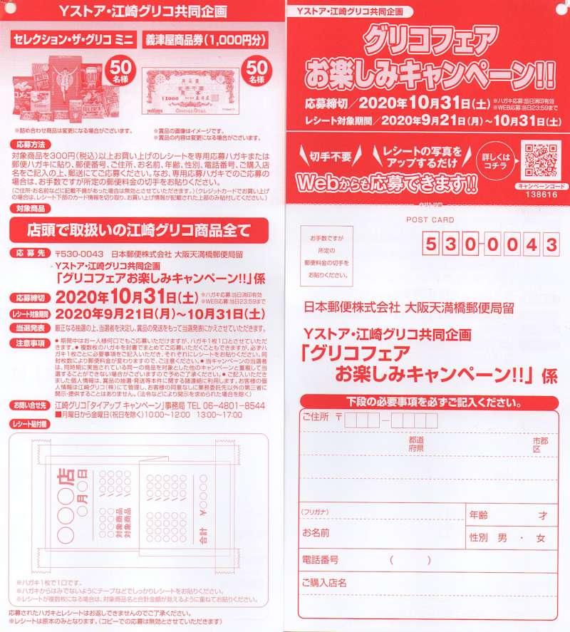 Yストア×江崎グリコ「グリコフェアお楽しみキャンペーン」2020/10/31〆