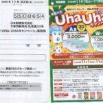 東海CGCグループ×UHA味覚糖「味覚糖 UHA・UHAキャンペーン」2020/11/30〆