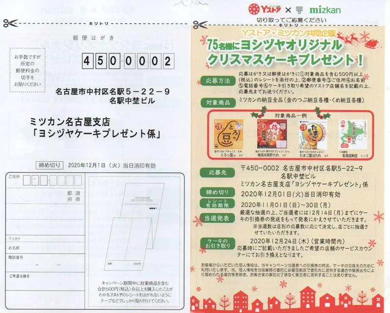 ヨシヅヤ×ミツカン「ヨシヅヤケーキプレゼント」2020/11/30〆