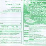 ヨシヅヤ×三幸製菓・森永製菓「クリスマスケーキプレゼント!」2020/12/4〆