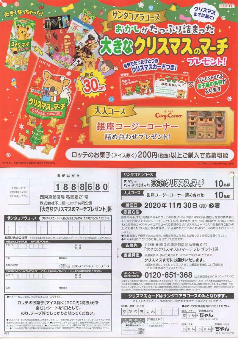 不二屋×ロッテ「大きなクリスマスのマーチプレゼント」2020/11/30〆