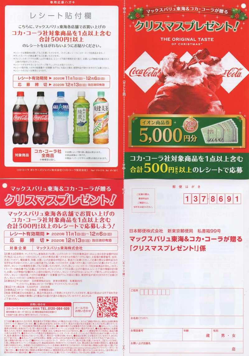 マックスバリュ東海×コカ・コーラ「クリスマスプレゼント」2020/12/6〆