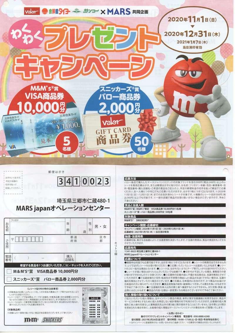 バロー×MARS「わくわくプレゼントキャンペーン」2020/12/31〆