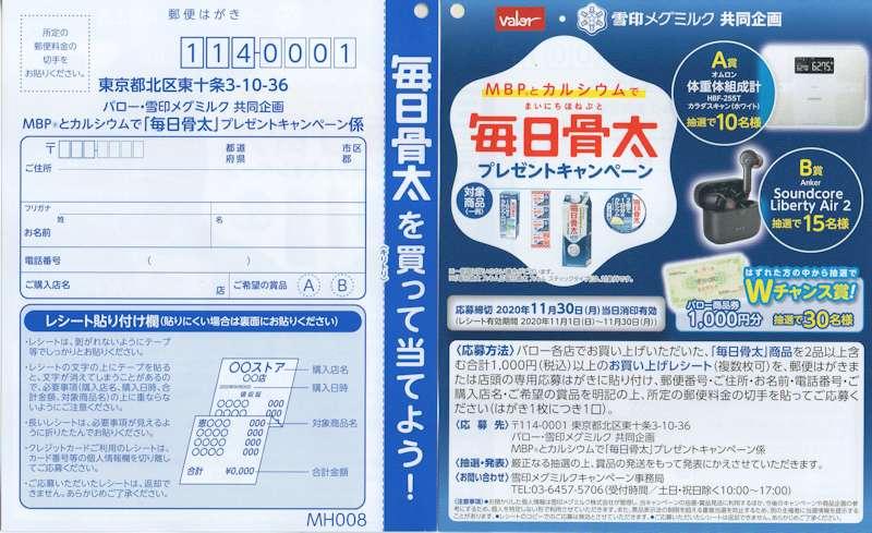 バロー×雪印メグミルク「MBPとカルシウムで「毎日骨太」プレゼントキャンペーン」2020/11/30〆