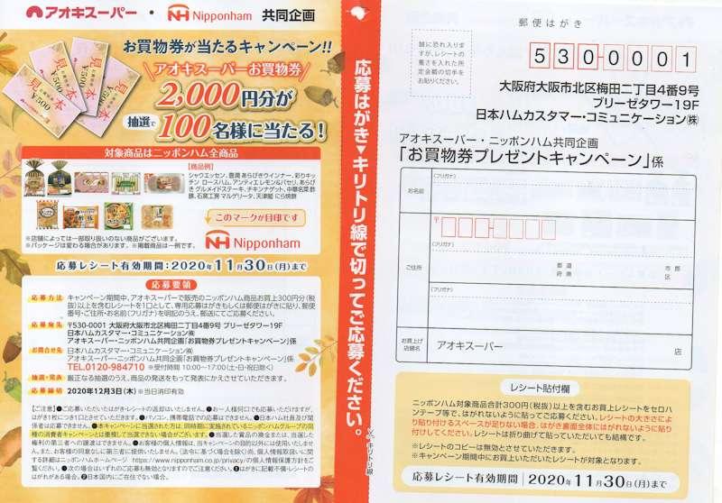アオキスーパー×ニッポンハム「お買物券プレゼントキャンペーン」2020/11/30〆