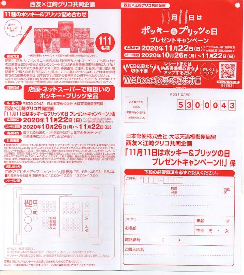 西友×江崎グリコ「11月11日はポッキー&プリッツの日プレゼントキャンペーン!!」2020/11/22〆