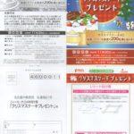 フィール×カゴメ「クリスマスケーキプレゼント」2020/11/30〆