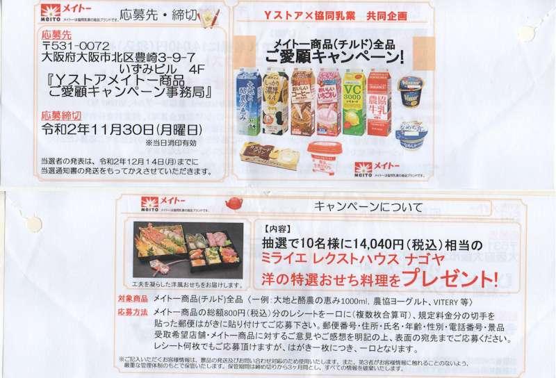 Yストア×メイトー「Yストアメイトー商品ご愛顧キャンペーン」2020/11/30〆