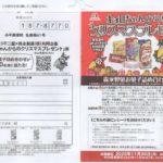 ナフコ不二屋×森永製菓「キョロちゃんからのクリスマスプレゼント」2020/11/30〆