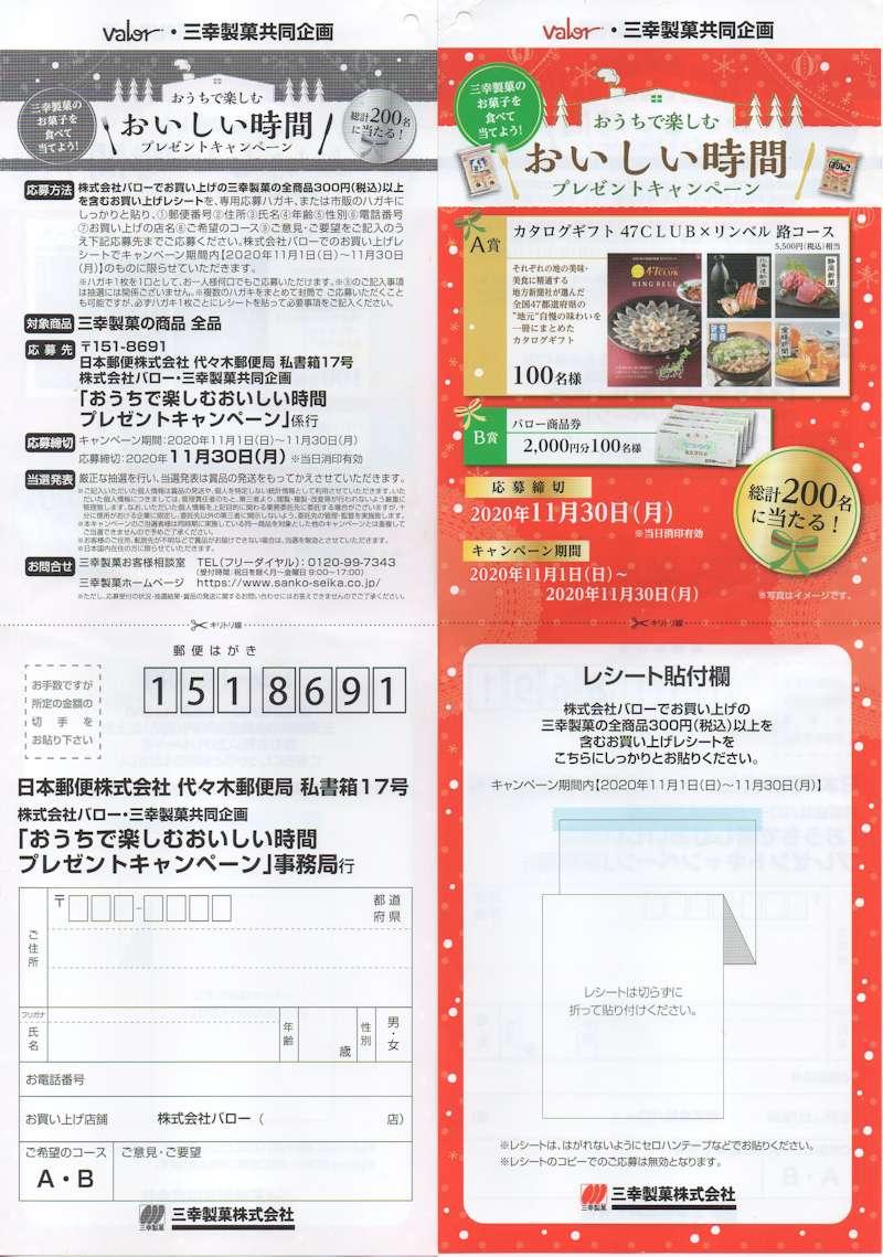 バロー×三幸製菓「おうちで楽しむおいしい時間プレゼントキャンペーン」2020/11/30〆