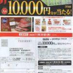 マックスバリュ東海×yonekyu「イオン商品券10000円分が当たる!キャンペーン」2020/11/30〆