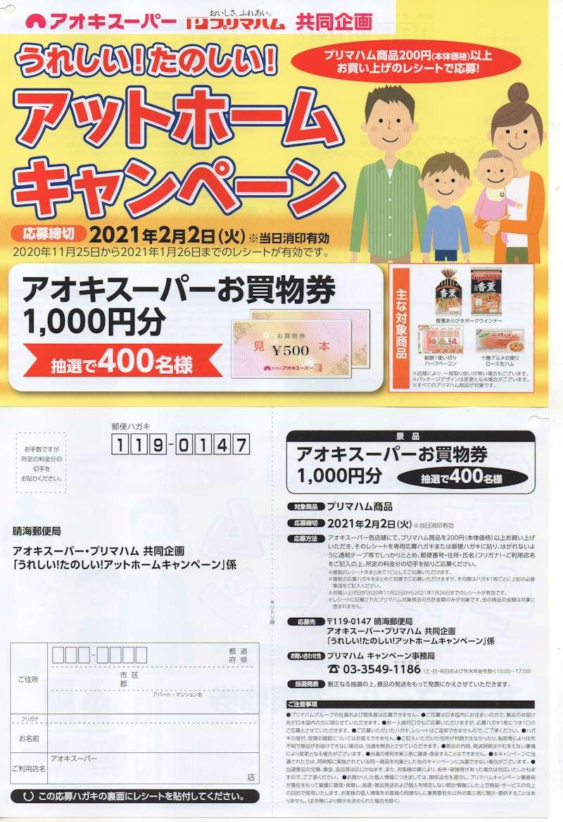 アオキスーパー×プリマハム「うれしい!たのしい!アットホームキャンペーン」2021/1/26〆