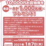 アオキスーパー×「2020歳末大感謝祭」2020/12/31〆