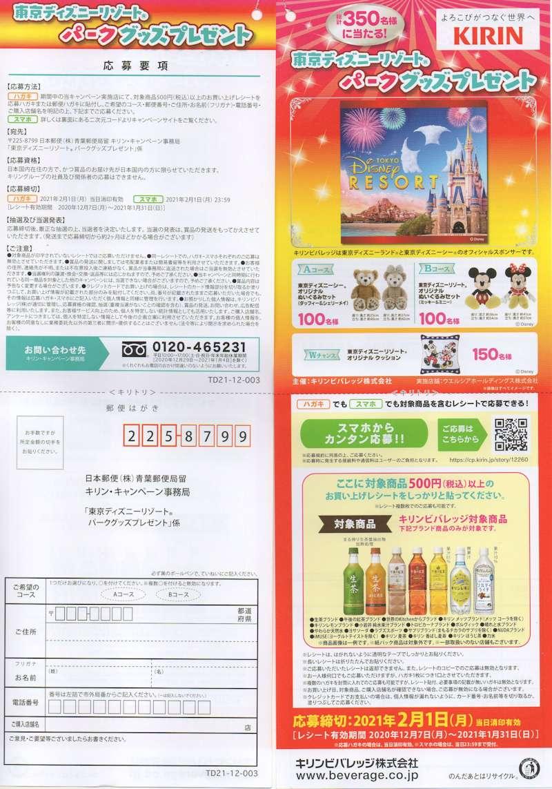 ウエルシア×キリン「東京ディズニーリゾートパークグッズプレゼント」2021/1/31〆