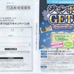 ゲンキー×森永製菓「ジャンボでGET!キャンペーン」2020/12/31〆