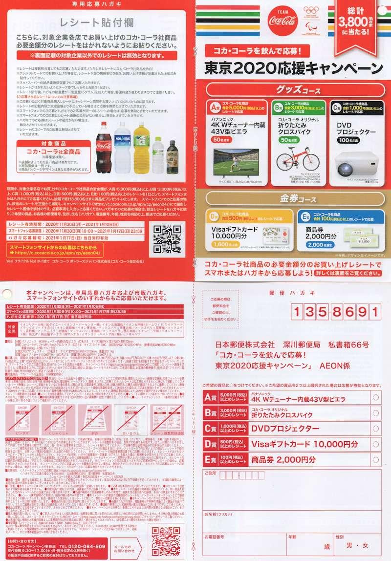 イオン×コカ・コーラ 「コカ・コーラを飲んで応募!東京2020応援キャンペーン」2020/1/10〆
