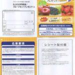 バロー×カバヤ食品「5000円相当フルーツプレゼント」2020/12/31〆