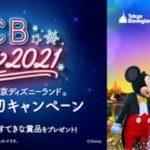 JCB「JCB マジカル 2021 クリスマス時期の東京ディズニーランド夢の完全貸切キャンペーン」2020/6/15〆